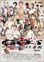 豪腕スピリット 試合結果 2014年7月(大阪、堺キックボクシングジム・二刃会)