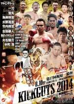 KICK GUTS 2014 8月10日(日)後楽園ホール為房厚志(大阪、堺キックボクシングジム・二刃会)