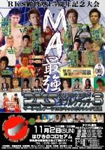 RKS リアルカクトウスピリッツ ダブルクラッチ3」(11月2日(日) 大阪・はびきのコロセアムサブアリーナ