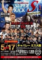 5/17 SUPER KICK S-1 ヤングファイト 試合結果