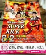 長谷川 海選手 デビュー戦 SUPER KICK S-1ミス大阪