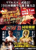 「格闘武道会 ACCEL VOL.33」2016年5月1日
