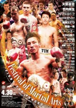Festival of Martial Arts FIGHT FOR PEACE 7 2016年4月30日 東京・後楽園ホール