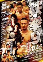 『鉄拳 9』 in 12月4日(日)東京・ゴールドジムサウス東京ANNEX 二刃会(にとうかい)