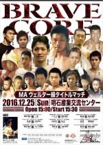 BRAVE CORE(ブレイブコア)2016年12月25日(日)二刃会(にとうかい)