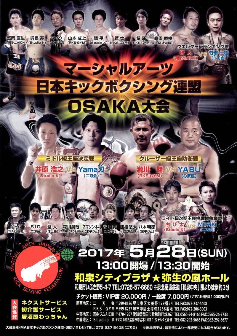 MA日本キックボクシング連盟 大阪大会