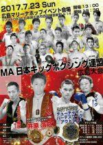MA日本キックボクシング連盟 2017年7月23日 広島大会 二刃会参戦